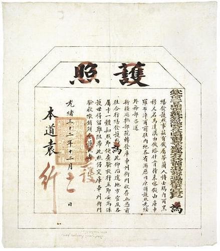 """四:清朝喀什噶尔(今喀什)道台袁鸿佑为曼纳海姆签发的通行护照,并给他取了个中国名字""""马达汉"""""""