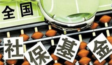 中国社保基金已达2万亿元 今年将试点实质性操作