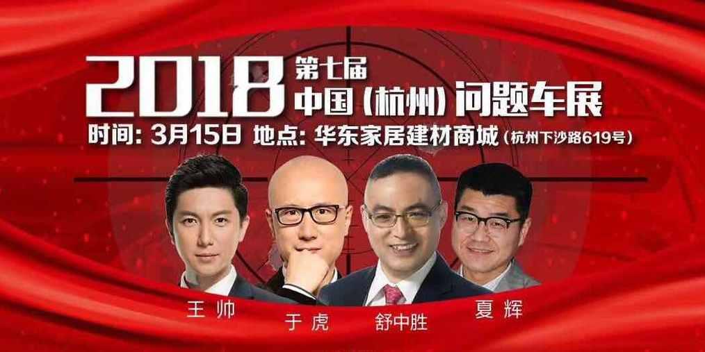 2018第七届中国(杭州)问题车展