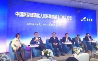中国城镇化人居环境论坛召开 碧桂园案例引发热议