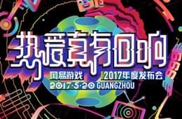 2017网易520游戏热爱日