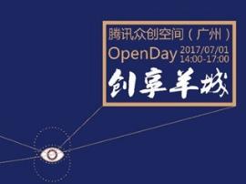 创享羊城:腾讯众创空间(广州)OpenDay