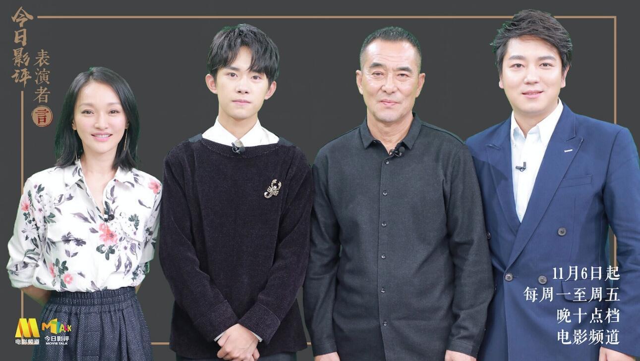 《今日影评·表演者言》易烊千玺求教周迅、王庆祥