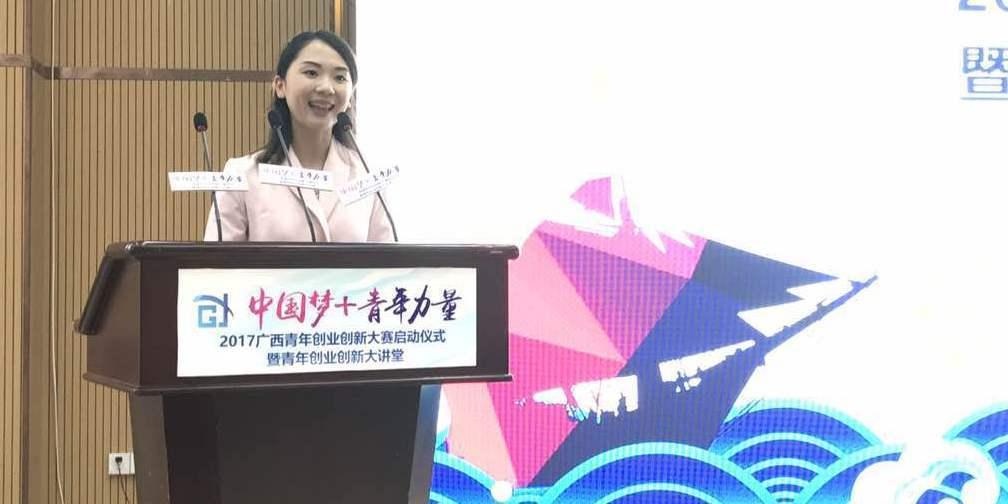 直击2017广西青年创业创新大赛启动仪式