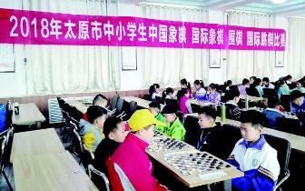 中小学生四项棋类比赛 229名青少年棋手同台竞技