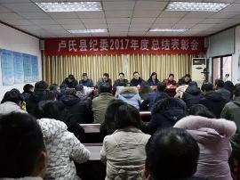 卢氏县纪委召开2017年度总结表彰会议