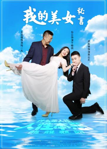 春励志喜剧电影《我的美女秘书》即将上映