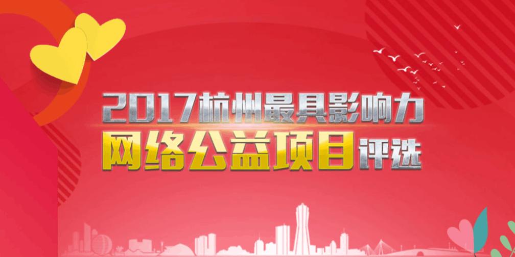 2017年度 网络公益项目评选活动