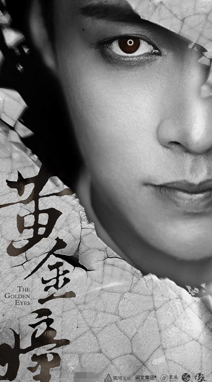 电视剧《黄金瞳》,张乾天担任演员统筹