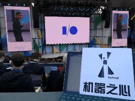 搅局芯片版图 谷歌推第二代TPU专注人工智能