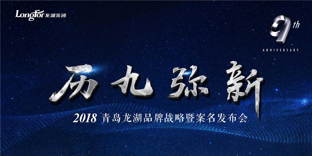 2018青岛龙湖品牌战略暨案名发布会