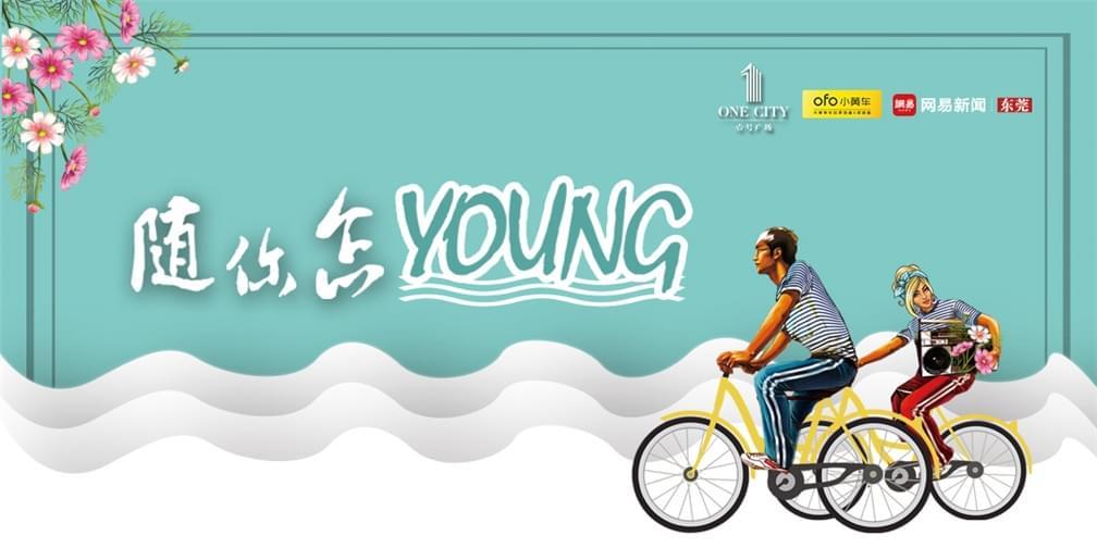 随你怎么YOUNG!
