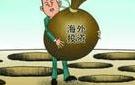 商务部:上半年中国对外投资同比下降45.8%