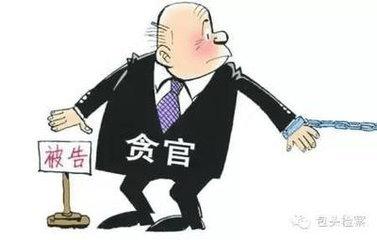 惠阳移民办安置股原股长刘远明涉嫌贪污被提起公诉