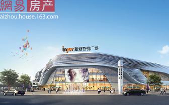 仙居新城吾悦广场已于1月27日推出二期商铺和住宅3#楼和8#楼