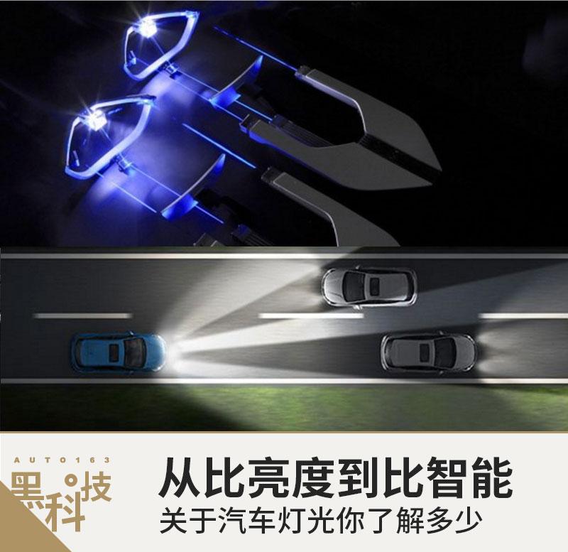 从比亮度到比智能 汽车灯光你了解多少