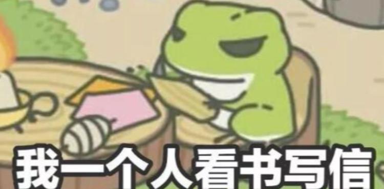 【少女日记】现在不流行养男人了 佛系少女都养蛙