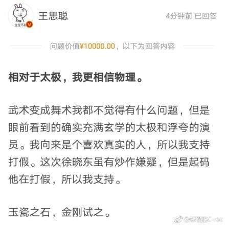 王思聪力挺徐晓冬:虽有炒作嫌疑 但他起码在打假