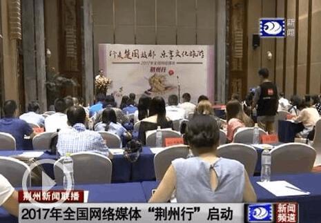 """2017年全国知名网络媒体""""荆州行""""活动正式启动"""