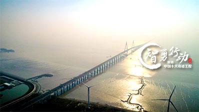 海中漫步——致敬杭州湾跨海大桥