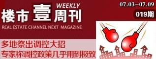 壹周刊第19期:多地祭出调控大招 专家称调控政策几乎