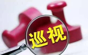 省委第七巡视组进驻邯郸 举报方式公布!