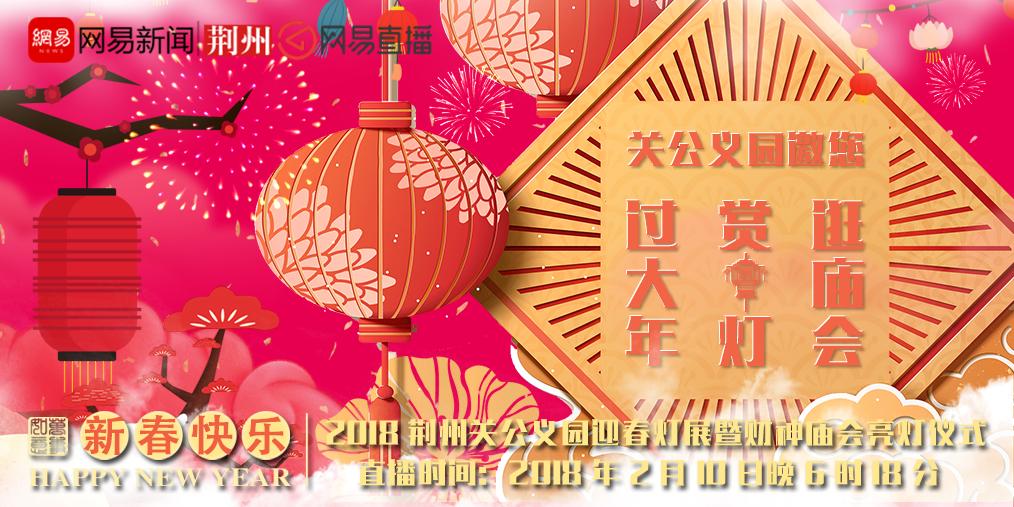 2018荆州关公义园迎春灯展暨财神庙会亮灯仪