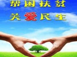 河津两人荣膺山西省扶贫工作先进个人