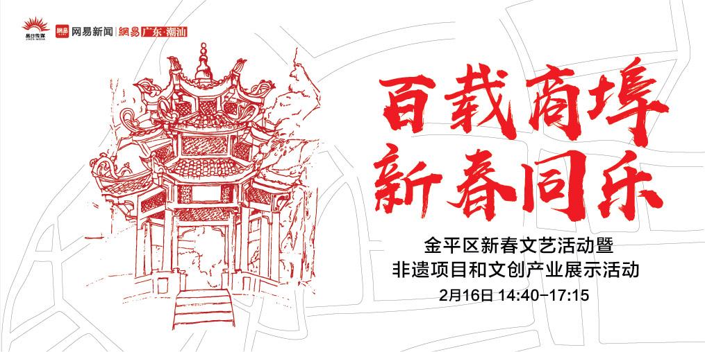 百载商埠,新春同乐,弘扬潮汕之美