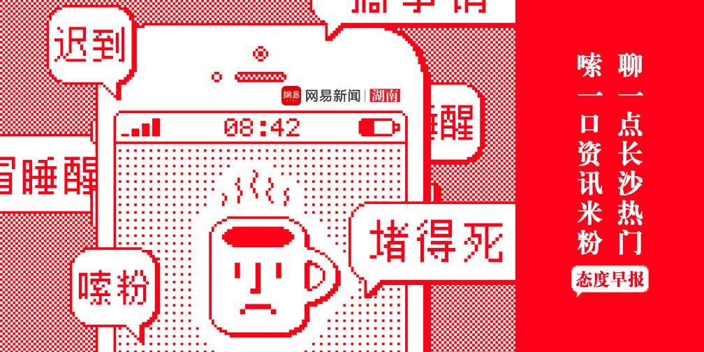 湖南首例组织出卖人体器官案侦破!|12月12日湖南早报