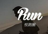 悦跑圈宣布完成1亿元C轮融资 创世伙伴资本领投