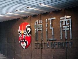 """俏江南走下""""神坛"""" 年夜饭价格与大众餐饮品牌持平"""