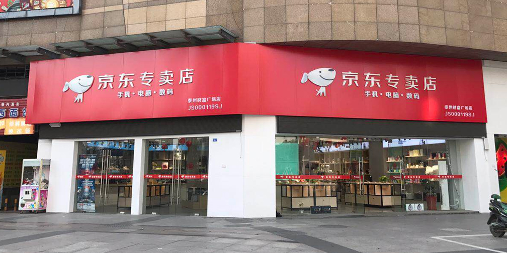 泰州首家京东专卖店盛大开业