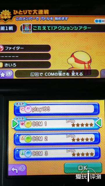 兑水过多的奶粉作 3DS《星之卡比皇家大乱斗》评测