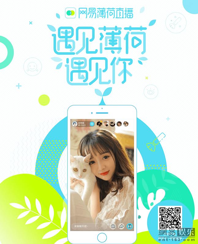 """彭于晏""""牵手""""倪妮6月8日做客网易薄荷直播"""