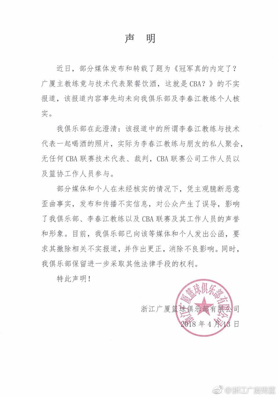 CBA公司和广厦声明:李春江与技术代表聚餐属捏造