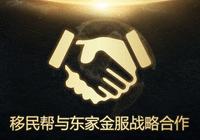 移民帮与京东金融旗下平台东家金服签署战略合作协议