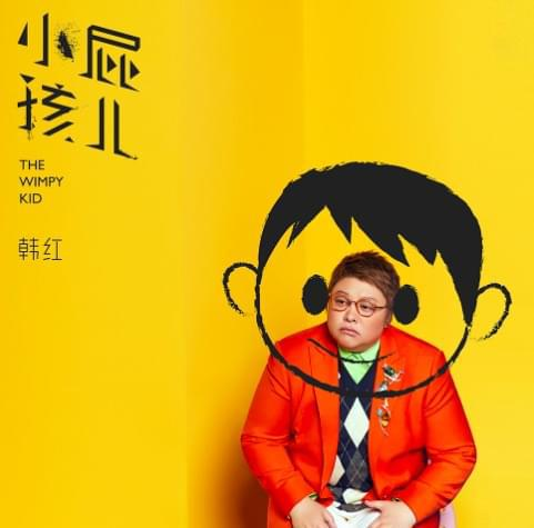 韩红首次挑战Rap  新歌《小屁孩儿》已全网上线