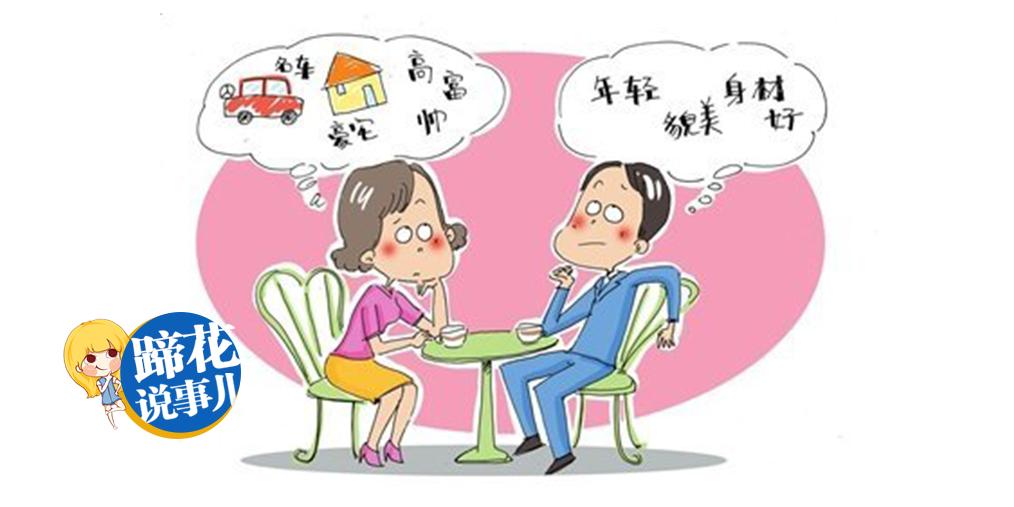 """相亲会or相""""钱""""会?男方资产不到1亿没安全感"""