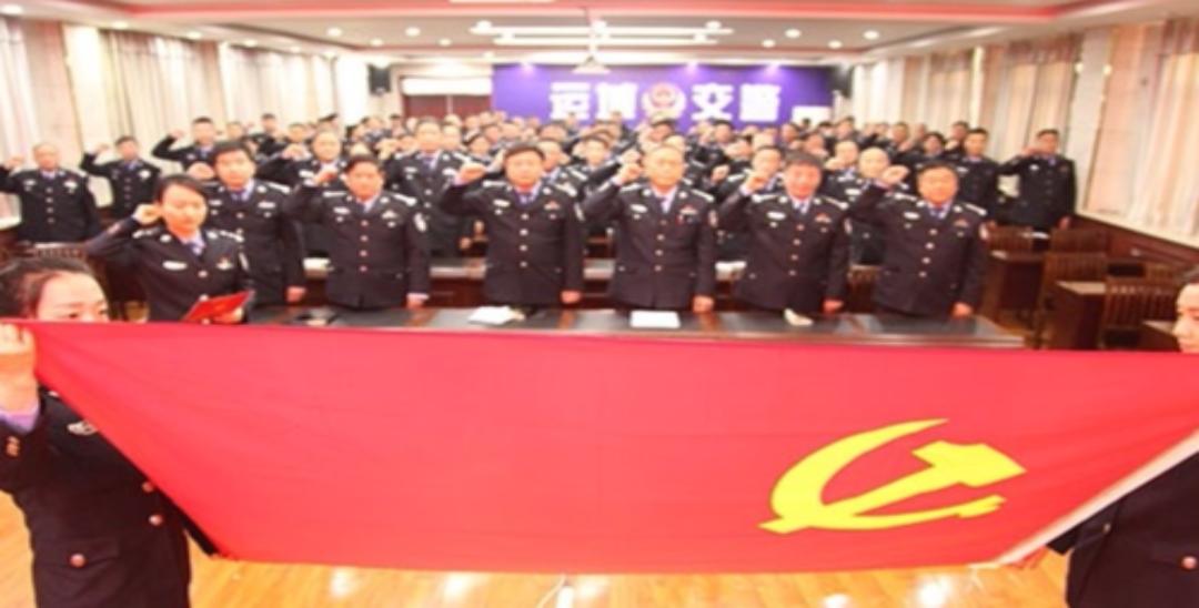 """运城交警:弘扬""""红船精神""""再启交管新征程"""