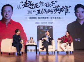 刘强东回应不知妻美 周鸿祎:美女我还分得清
