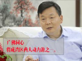 对话朱伟:广佛同心,将成湾区两大动力源之一