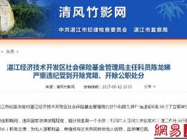 湛江开发区一主任科员严重违纪被双开