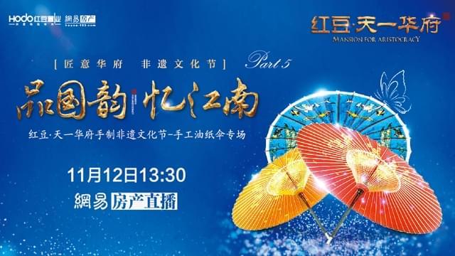 红豆天一华府手工制作油纸伞11月12日举行