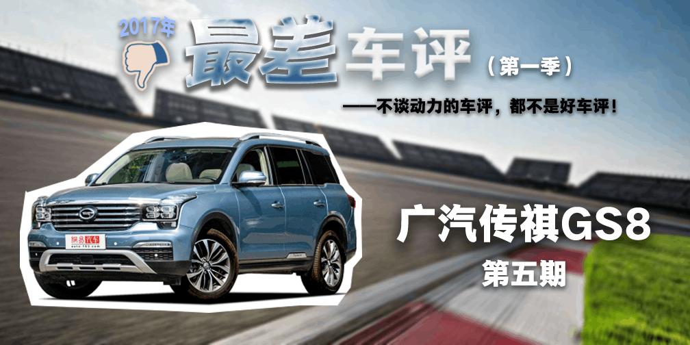 《最差车评》第五期 广汽传祺GS8