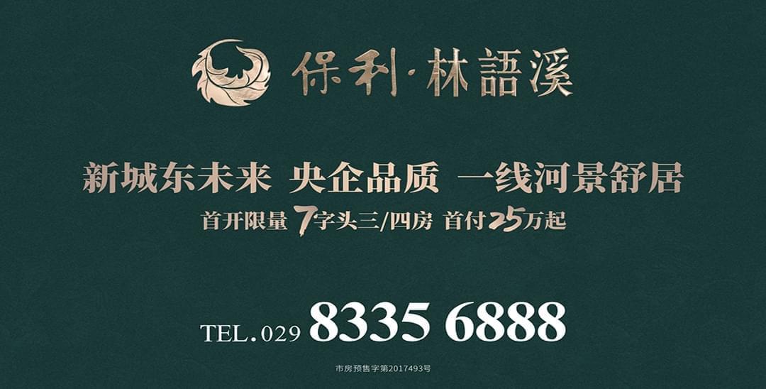 保利·林语溪限量首开三/四房 首付25万起