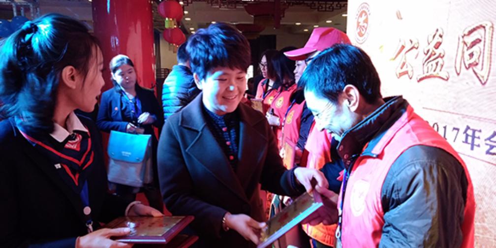洪洞县志愿服务联合会举办公益年会