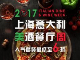 """首届""""上海意大利美酒餐厅周""""正式开启"""