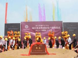 """保发珠宝产业中心正式启动建设 建""""珠宝名镇"""""""