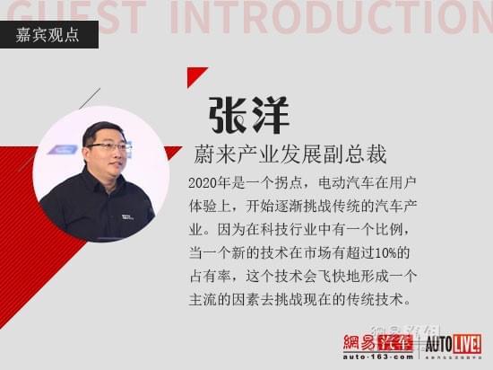 蔚来张洋:2020年电动车开始挑战传统汽车业
